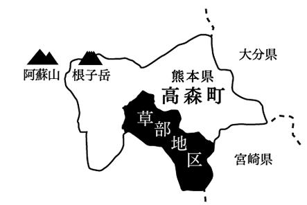 草部地区 地図